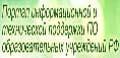 Портал информационной и технической поддержки ПО образовательных учреждений РФ