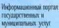 Официальный сайт Нижегородской области об услугах, предоставляемых органами государственной власти, государственными учреждениями, ведомствами и органами местного самоуправления Нижегородской области