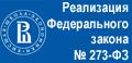 Реализация Федерального закона «Об образовании в Российской Федерации»