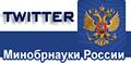 Официальный твиттер-аккаунт пресс-центра Минобрнауки России
