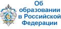 Об образовании в Российской Федерации