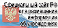 Официальный сайт Российской Федерации для размещения информации об учреждениях