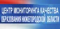 Центр мониторинг качества образования Нижегородской области