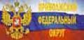 Официальный сайт полномочного представителя Президента РФ в Приволжском федеральном округе