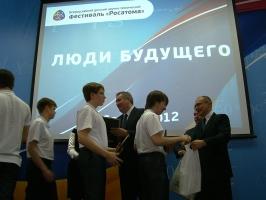 Всероссийский детский научно-технический фестиваль Росатома