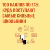 Плакаты ЕГЭ_1
