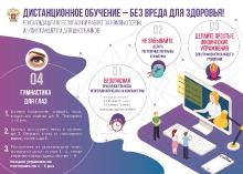 Инфографика Минпросвещения_1