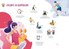 Инфографика Минпросвещения_4