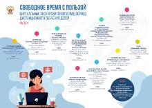 Инфографика Минпросвещения_5
