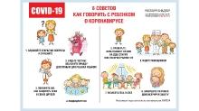 Стоп COVID19_4