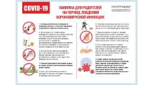 Стоп COVID19_5
