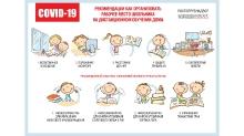 Стоп COVID19_6