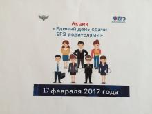 ЕГЭ для родителей. 17.02.2017_21