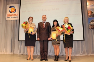 Школа Росатома Финал 2013 в Сарове » Церемония награждения победителей проекта. 21 ноября_12