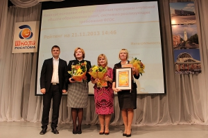 Школа Росатома Финал 2013 в Сарове » Церемония награждения победителей проекта. 21 ноября_17