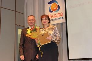 Школа Росатома Финал 2013 в Сарове » Церемония награждения победителей проекта. 21 ноября_2