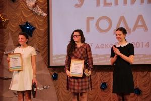 Конкурс «Ученик года» 2014_43