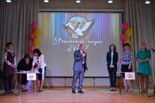 Конкурс педагогического мастерства «Учитель года - 2017»_15