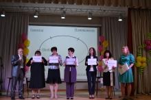 Конкурс педагогического мастерства «Учитель года - 2017»_17