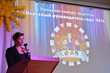 Финал городского конкурса «Классный руководитель года – 2016»_16