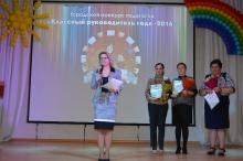 Финал городского конкурса «Классный руководитель года – 2016»_34