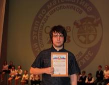 Заключительный этап всероссийской олимпиады школьников по математике в Сарове 2013_192