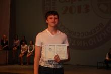 Заключительный этап всероссийской олимпиады школьников по математике в Сарове 2013_313