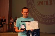 Заключительный этап всероссийской олимпиады школьников по математике в Сарове 2013_334