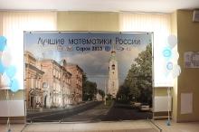 Заключительный этап всероссийской олимпиады школьников по математике в Сарове 2013_38