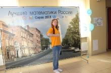 Заключительный этап всероссийской олимпиады школьников по математике в Сарове 2013_39
