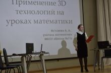 Финальный этап городского конкурса профессионального мастерства «Учитель года – 2021»_6