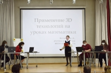 Финальный этап городского конкурса профессионального мастерства «Учитель года – 2021»_7
