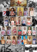 Дети и педагоги Сарова поздравляют граждан России с Днём Победы!_1
