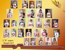 Дети и педагоги Сарова поздравляют граждан России с Днём Победы!_2