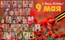 Дети и педагоги Сарова поздравляют граждан России с Днём Победы!_3