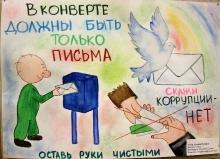 Награждены авторы лучших рисунков и плакатов по теме  «Вместе против коррупции»_11