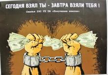 Награждены авторы лучших рисунков и плакатов по теме  «Вместе против коррупции»_17