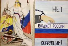 Награждены авторы лучших рисунков и плакатов по теме  «Вместе против коррупции»_18