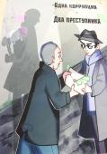 Награждены авторы лучших рисунков и плакатов по теме  «Вместе против коррупции»_23