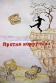 Награждены авторы лучших рисунков и плакатов по теме  «Вместе против коррупции»_24