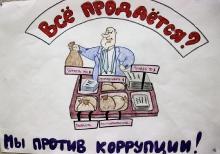 Награждены авторы лучших рисунков и плакатов по теме  «Вместе против коррупции»_27
