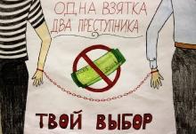 Награждены авторы лучших рисунков и плакатов по теме  «Вместе против коррупции»_28