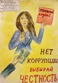 Награждены авторы лучших рисунков и плакатов по теме  «Вместе против коррупции»_29