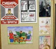 Награждены авторы лучших рисунков и плакатов по теме  «Вместе против коррупции»_31