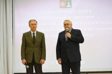 Торжественный прием победителей и призеров регионального и заключительного этапов всероссийской олимпиады школьников 2017_1