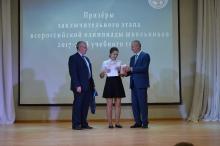 Торжественный прием победителей и призеров регионального и заключительного этапов всероссийской олимпиады школьников 2018_10