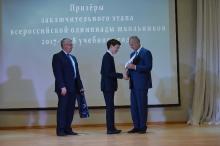 Торжественный прием победителей и призеров регионального и заключительного этапов всероссийской олимпиады школьников 2018_11