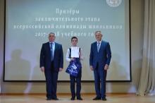 Торжественный прием победителей и призеров регионального и заключительного этапов всероссийской олимпиады школьников 2018_13
