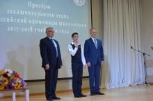 Торжественный прием победителей и призеров регионального и заключительного этапов всероссийской олимпиады школьников 2018_17