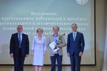Торжественный прием победителей и призеров регионального и заключительного этапов всероссийской олимпиады школьников 2018_22